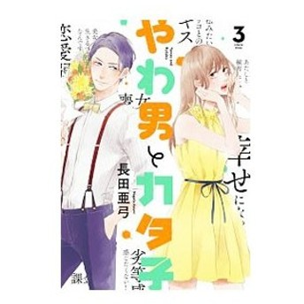 やわ男とカタ子 3/長田亜弓