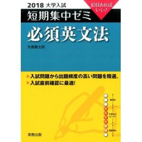 大学入試短期集中ゼミ必須英文法(2018)
