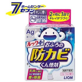 ルックプラス おふろの防カビくん煙剤 5g  ライオン カビ防止 かび取り お風呂用 掃除 清掃