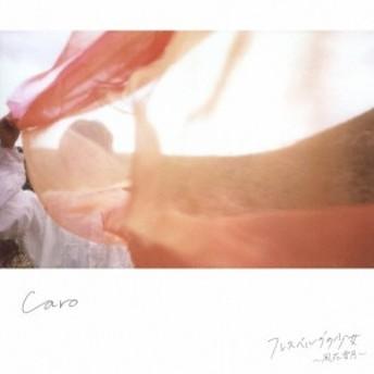 フレスベルグの少女~風花雪月~(通常盤)/Caro[CD]【返品種別A】