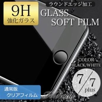iPhone/iPhone7/iPhone7plus/ガラスフィルム/クリアフィルム/全面/保護フィルム