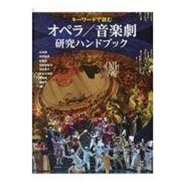 キーワードで読むオペラ/音楽劇研究ハンドブック/丸本隆