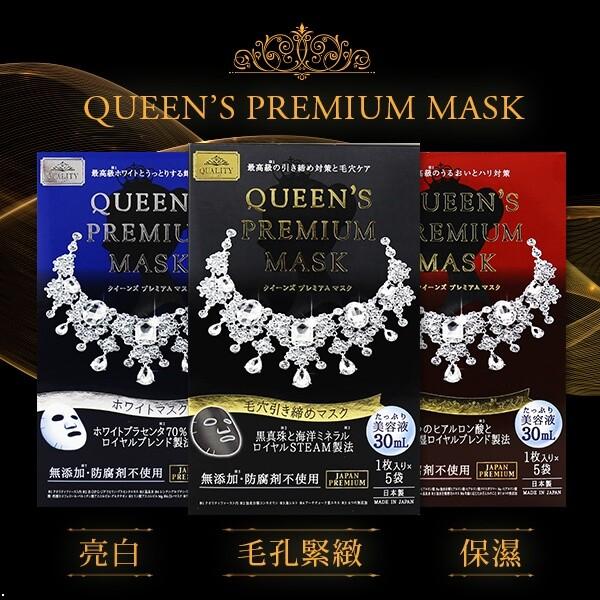 日本 queen's premium mask 鑽石女王面膜 5片入30280