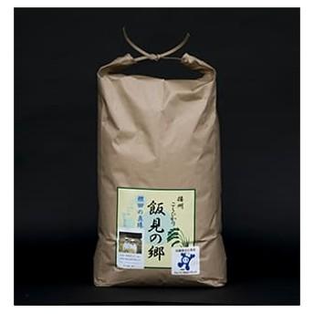 播州コシヒカリ「飯見の郷」 玄米15kg
