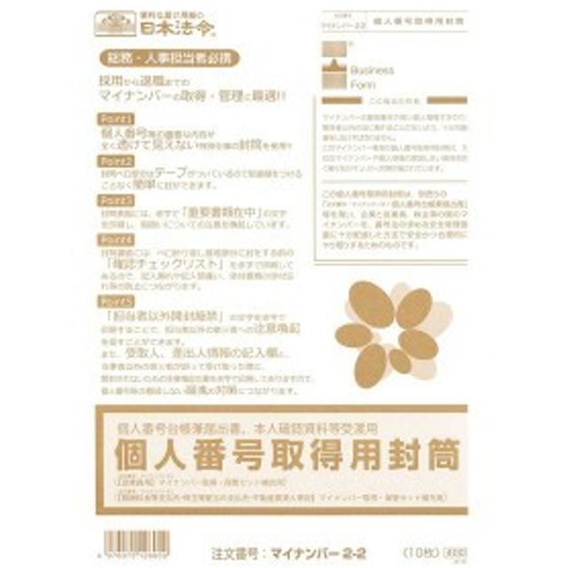 【メール便なら送料190円】日本法令 個人番号取得用封筒 マイナンバー2-2