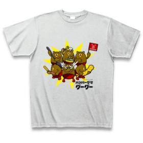 (クラブティー) ClubT ハンバーグマのグーグー Vol.02 Tシャツ Pure Color Print (アッシュ) XL アッシュ