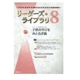 リーダーズ・ライブラリ Vol.8/ぎょうせい