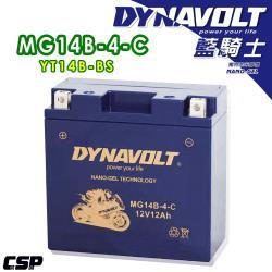 【藍騎士奈米膠體電池】MG14B-4-C電瓶等同YT14B-BS GT14B-4 重機YAMAHA XV19SV SVC CTSV