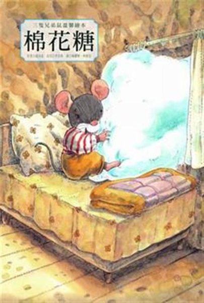 (二手書)三隻兄弟鼠溫馨繪本:棉花糖