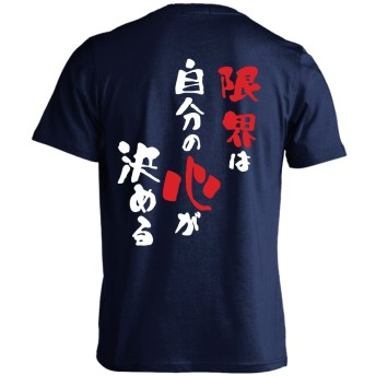 (プロテッジ) PROTEGGi 限界は自分の心が決める 半袖プレミアムドライTシャツ ネイビー S