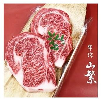 (チルド)宇陀牛 黒毛和牛 特選ロース 厚切ステーキ 2枚入約1kg