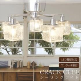 取寄品 送料無料 CRACK CUBE リビング照明 シーリングライト Clear 5灯 キューブ インテリア照明器具通販
