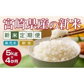 新米だけをお届け<宮崎県産「無洗米」コシヒカリ・ヒノヒカリ>5kg×4ヵ月定期便【D53】