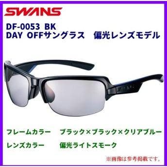SWANS スワンズ DAY OFFサングラス 偏光レンズモデル DF-0053 BK フレーム/ブラック×ブラック×クリアブルー レンズ/偏光ライトスモーク