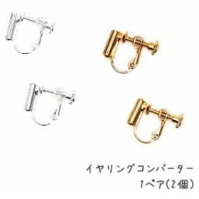 イヤリングコンバーター ピアスをイヤリングに変更可能 1ペア(2個)[ゴールド/ホワイトシルバー]★基礎金具 変換パーツ