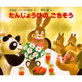 【新品】【本】たんじょうびのごちそう 木村裕一/作 黒井健/絵