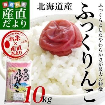 平成30年産 北海道産 ふっくりんこ 10キロ お米 北海道米