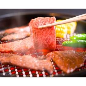 【秋田牛 上】 仙北市夢牧場産 黒毛和牛 焼肉用 約350g