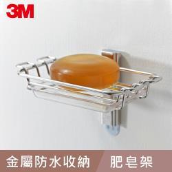 任-3M 17675B 無痕金屬防水收納系列-肥皂架