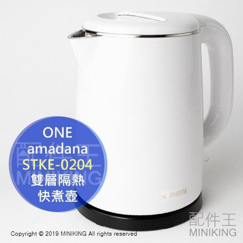 免運 公司貨 ONE amadana 雙層 隔熱 快煮壺 1L 不鏽鋼 防燙 快速沸騰 自動斷電 防空燒