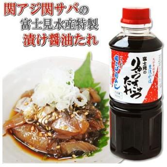 関アジ関サバの富士見水産 漬け丼の醤油ダレ360ml入 りゅうきゅうのたれ