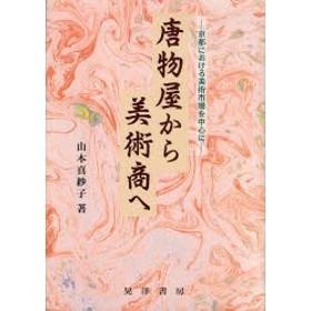 【新品】【本】唐物屋から美術商へ 京都における美術市場を中心に 山本真紗子/著