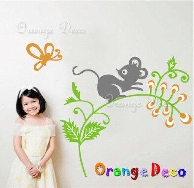 蝴蝶老鼠 DIY組合壁貼 牆貼 壁紙 無痕壁貼 室內設計 裝潢 裝飾佈置【橘果設計】