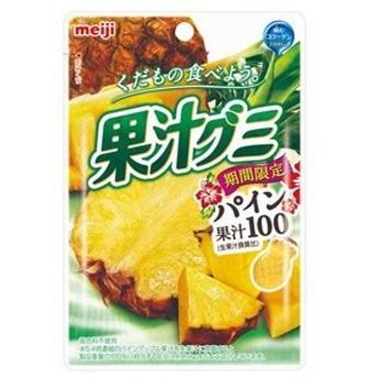 【訳あり 特価】 賞味期限:2020年3月30日 明治 果汁グミ パイン (47g) グミ