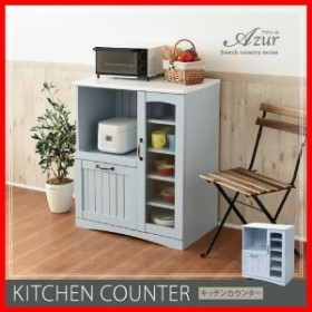 フレンチカントリー家具 キッチンカウンター 幅75 フレンチスタイル ブルー&ホワイト 激安セール アウトレット価格 人気ランキング