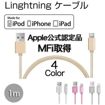 Lightningケーブル MFi認証 Apple純正品質ケーブル iPhoneXR XS X 8 Plus ライトニングケーブル Apple認証 Pad Air Pro 急速充電 iPad Air