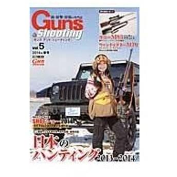ガンズ・アンド・シューティング vol.5