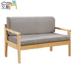 文創集 納莎 時尚亞麻布實木二人座沙發椅