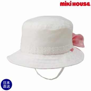 ミキハウス正規販売店/ミキハウス mikihouse リボン風の日よけカバー付きハット(帽子)〈SS-LL(46cm-56cm)〉