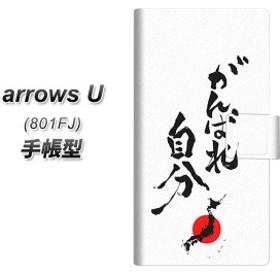 メール便送料無料 softbank arrows U 801FJ 手帳型スマホケース 【 YB948 がんばれ 】横開き (softbank アローズユー 801FJ/801FJ用/スマ