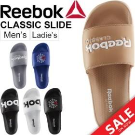 シャワーサンダル メンズ レディース リーボック REEBOK CLASSIC SLIDE スライドサンダル フラット スポーツサンダル ビッグロゴ 靴 シュ