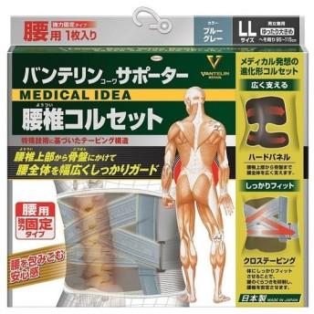 バンテリンサポーター 腰椎コルセット ゆったり大きめサイズ LLサイズ(1枚入り) へそ周り95〜115cm ブルーグレー(腰用強力固定タイプ 男女兼用)