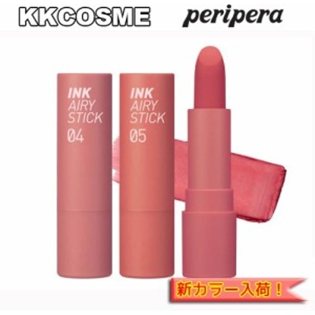 PERIPERA  ペリペラ INK AIRY VELVET STICK インク エアリーベルベット スティック 3.6g 韓国コスメ