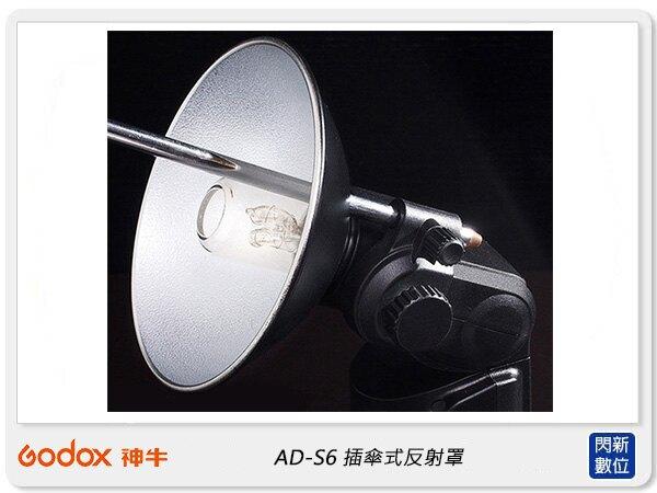 【銀行刷卡金回饋】GODOX 神牛 AD-S6 插傘式反射罩,適用AD360, 不適用AD200 (公司貨)