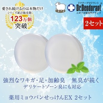 薬用ミョウバン石鹸EX2個 ドクターデオドラント わきが ワキガ 体臭 加齢臭 足のニオイ対策 皮膚の洗浄 殺菌 消毒 体臭 及びにきびを防ぐ