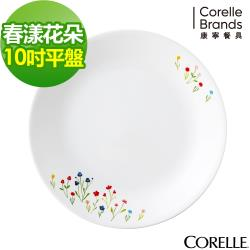 任-【美國康寧CORELLE】春漾花朵10吋平盤