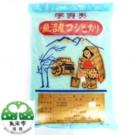 【令和元年産 新米先行受付】真砂屋 魚沼産コシヒカリ 5kg