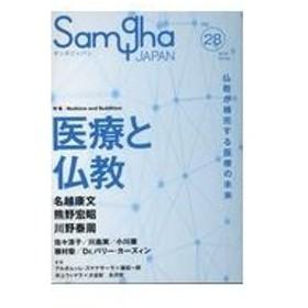 サンガジャパン Vol.28