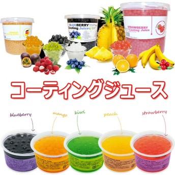 コーティング 玉 ジュース お試し セット 90g 5個 coating juice ポッピング ボバ タピオカ ドリンク お菓子 菓子