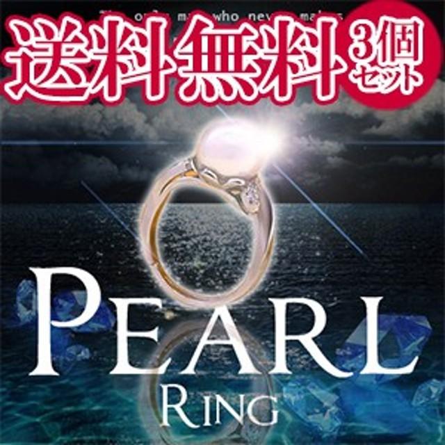 【Brillia Peral Ring(ブリリア パールリング) 3個セット】開運 金運 恋愛運 風水 厄除け祈願