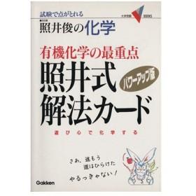 有機化学の最重点 照井式解法カード パワーアップ版 試験で点がとれる 大学受験BOOKS/照井俊(著者)
