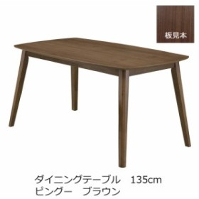 【メーカー直送・送料込】関家具 ダイニングテーブル135cm PINGU(ピングー) ブラウン