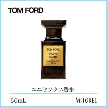 トムフォード TOM FORDホワイトスエードオードパルファムEDPスプレィ50mL【香水】