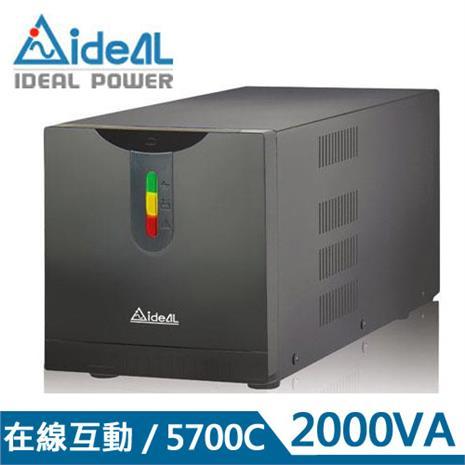 愛迪歐 UPS 在線互動式IDEAL-5720C 2000VA