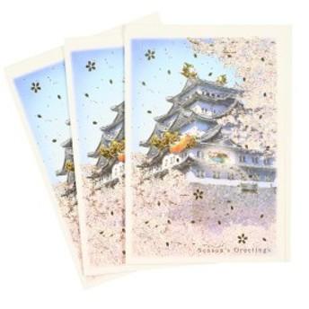 グリーティングライフ クリスマス カード 和風 ミニサンタ 3枚セット名古屋城 SJ-25-AM