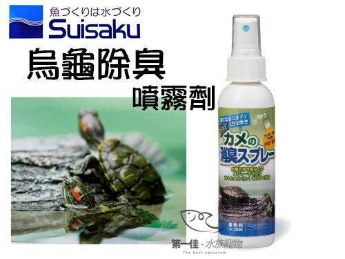 [第一佳水族寵物] 日本水作SUISAKU [120ml] 烏龜除臭噴霧劑 保持清爽 不殘留異味